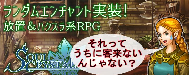 スマートフォン用ゲーム 放置&ハクスラ系RPGソウルクリスタル