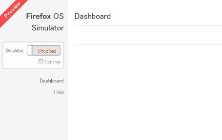 firefoxシミュレーターダッシュボード画面