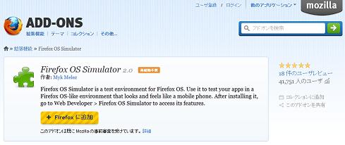firefoxシミュレーターアドオンインストールページ