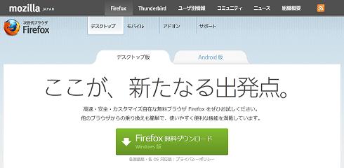 firefox公式