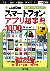smartphone_app_lib.jpg